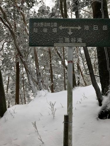 12三馬渓への降りへ.jpeg