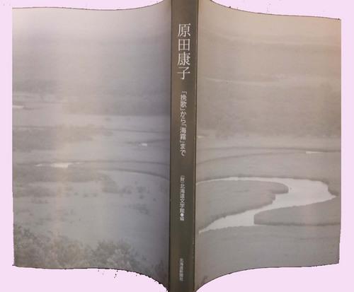『原田康子―「挽歌」から「海霧」まで』の表紙.jpg