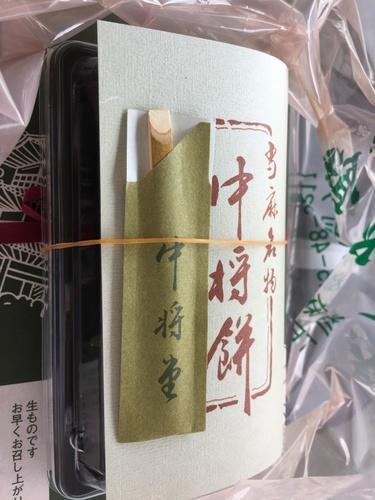 なつかしの中将餅.jpg