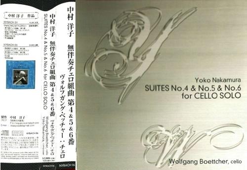 中村洋子無伴奏チェロ組曲第4番・第5番・第6番.JPG