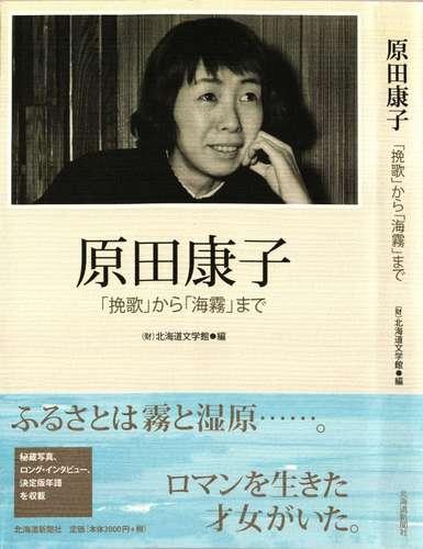 原田康子―「挽歌」から「海霧」まで.JPG