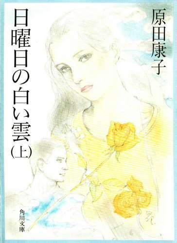 原田康子『日曜日の白い雲(上)』(角川文庫)のカヴァー.JPG