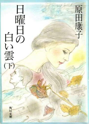 原田康子『日曜日の白い雲(下)』(角川文庫)のカヴァー.JPG