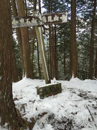 天狗山山頂にて.JPG