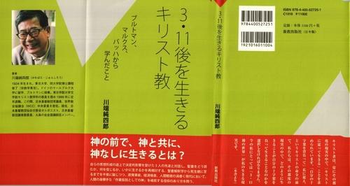 川端純四郎著『3・11後を生きるキリスト教』.jpg