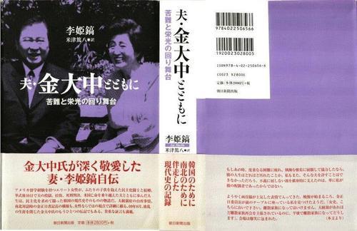 李姫鎬『夫金大中とともに─苦難と栄光の回り舞台』.jpg