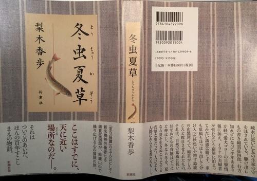 梨木香歩『冬虫夏草』(新潮社刊)のカヴァー・帯.JPG