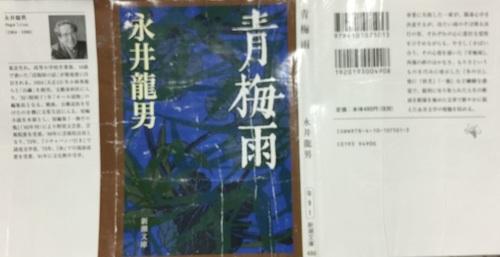 永井龍男『青梅雨』(新潮文庫).jpg