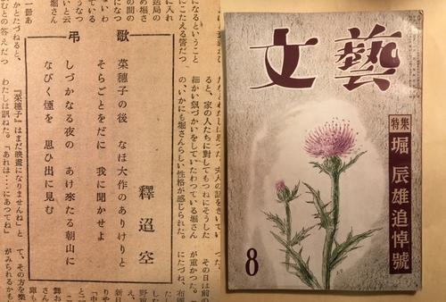 釈迢空の弔歌(『文芸』第10巻第8号・1953年8月号).jpg