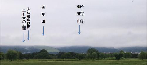 雲に隠れる若草山.jpg