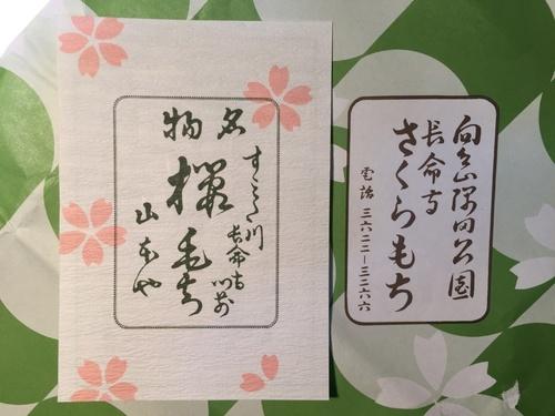 長命寺の桜餅.JPG